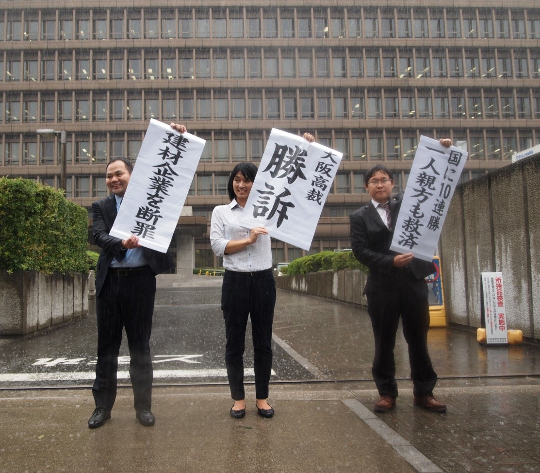 大阪高裁判決旗出し
